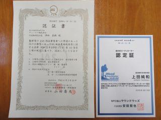 JAS認証、木材コーディネータ