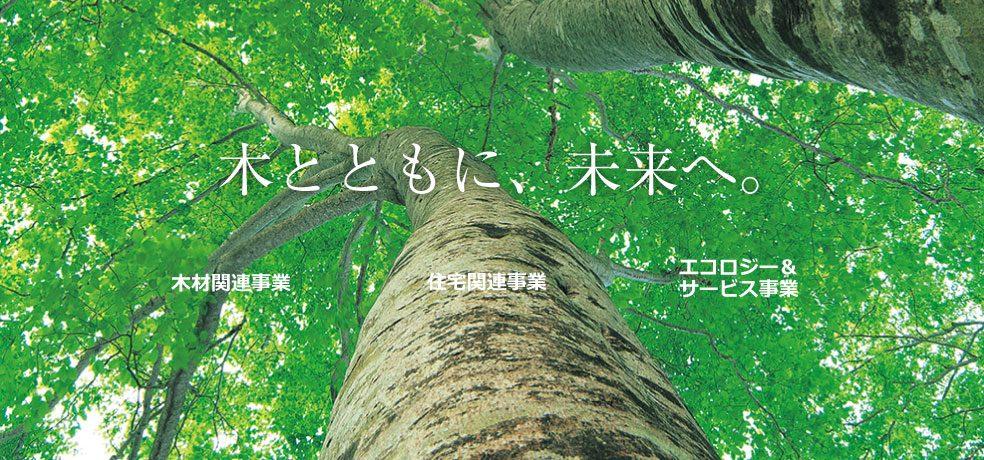 木とともに、未来へ。木材関連事業、住宅関連事業、エコ&サービス