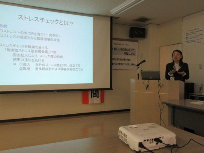 メンタルヘルス講習会