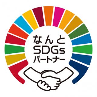 南砺市SDGsパートナー