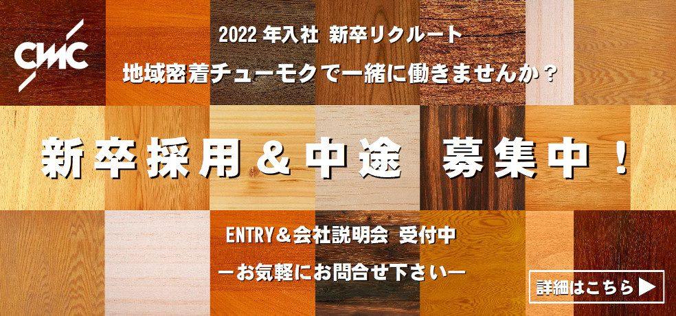 2022新卒リクルート採用・説明会