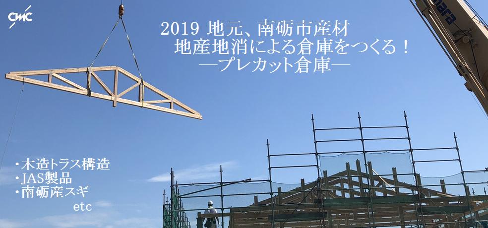 南砺市産材を使用した木造倉庫の建て方